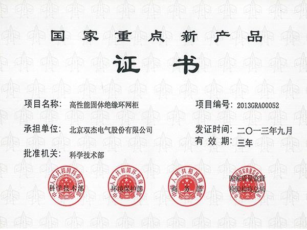 國(guo)家重點(dian)新(xin)產品