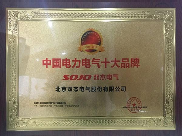 2016中國(guo)電力(li)電氣十大品牌