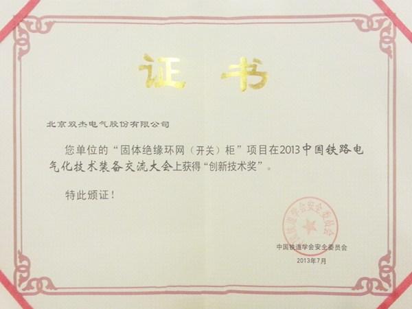 2013年鐵路創新(xin)產品